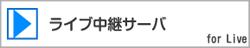 ライブ中継サーバー