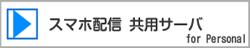 PC&スマートフォン配信
