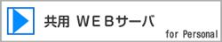 共用 Webレンタルサーバー