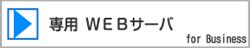 専用 Webレンタルサーバー